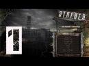 Сталкер Зона Поражения 2:Ответный удар(1080p, 30fps) Прохождение на Мастере 100% серия 1