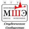 МШЭ МГУ Экономика Финансы (студ. сообщество)