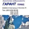 """АН """"Гарант-Плюс"""" Купля-Продажа Недвижимости в НН"""