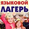 Международный языковой лагерь в Петрозаводске