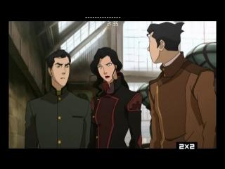 Аватар Легенда о Корре S04E11-12 (05.11.15) 2х2