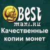 Копии монет - BestMani.ru
