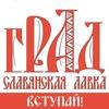 """Славянская лавка """"Град"""""""