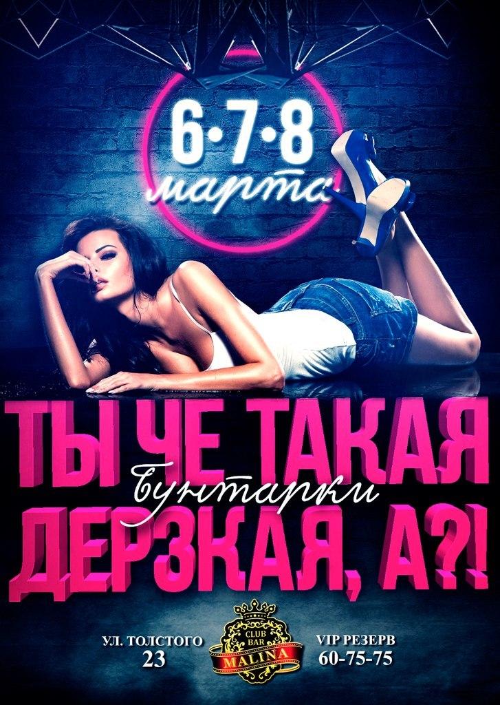 Афиша Улан-Удэ 6,7,8 марта БУНТАРКИ