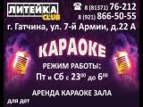 ЛИТЕЙКА клуб КАРАОКЕ
