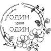"""""""1+1"""" организация и оформление свадеб"""