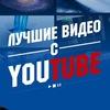Лучшие ВИДЕО с YouTube