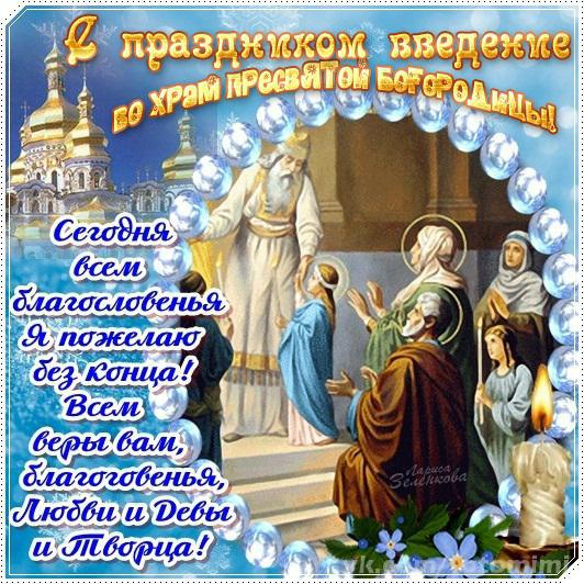 Поздравления на церковные праздники