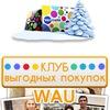 Клуб выгодных покупок WAU | Ижевск