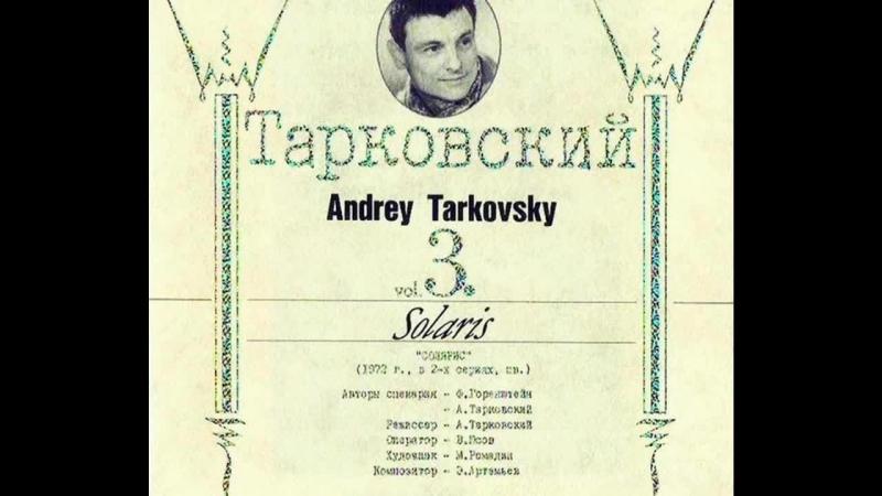 Эдуард Артемьев мзыка из к ф Солярис реж А А Тарковский 1972г