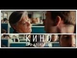 Тизер картины «Кино про Алексеева» 2014 / Фильм Михаила Сегала