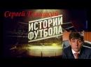 Истории футбола №4. Сергей Галицкий