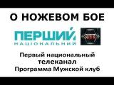 Ножевой Бой на ТВ 1 й национальный канал