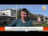 Как вы считаете, нужны ли вытрезвители в России?