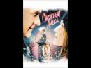 Фильм Снежный ангел 2 серия смотреть онлайн бесплатно в хорошем качестве