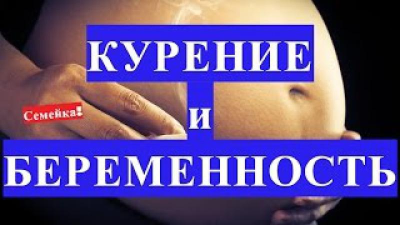 КУРЕНИЕ во время беременности ВРЕД курения для женщин и алкоголя ВЛИЯНИЕ на организм