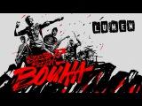 LUMEN Всегда 17  всегда война  полный концерт  HD  eng sub