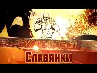 Документальный фильм ОКОЛОФУТБОЛА -