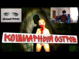 OCULUS GAME - КОШМАРНЫЙ ОСТРОВ