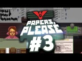 Papers , Please #3 (на границе тучи ходят хмуро)