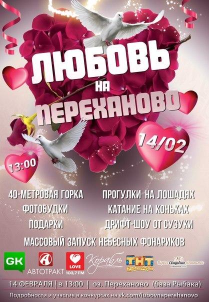 Афиша Ковров Акция на 14 февраля 2015 - Любовь на Переханово