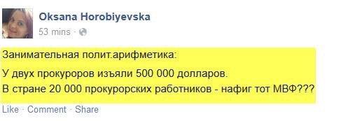 Задержанные на взятке прокуроры - из команды генпрокурора Шокина, - Найем - Цензор.НЕТ 7368