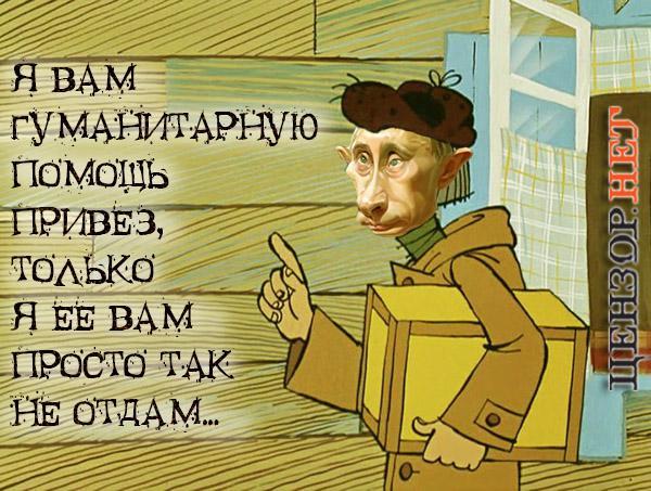 """Террористы из """"Оплота"""" взяли под охрану """"путинскую гуманитарку"""" и намерены продавать ее населению, - СНБО - Цензор.НЕТ 3402"""