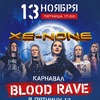 13 НОЯБРЯ   XE-NONE   КАРНАВАЛ BLOOD RAVE