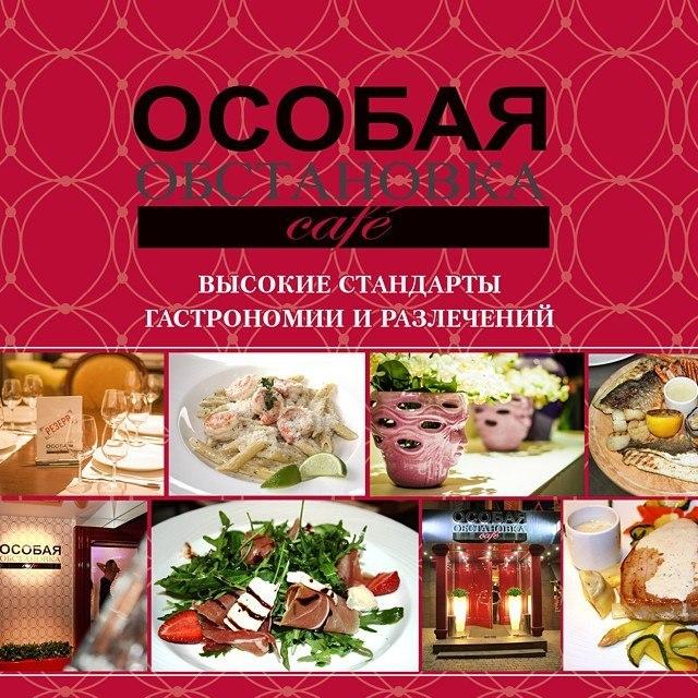 Афиша Пятигорск 15 ноября: вечер живой музыки в ОБСТАНОВКЕ!