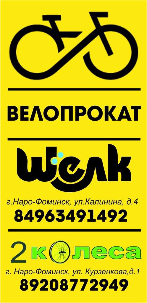 Афиша Наро-Фоминск Велопрокат Наро-Фоминск