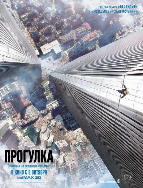 Локализованный постер 3D-драмы Роберта Земекиса «Прогулка»: