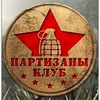 "Страйкбол клуб ""Партизан"" (Томск)"