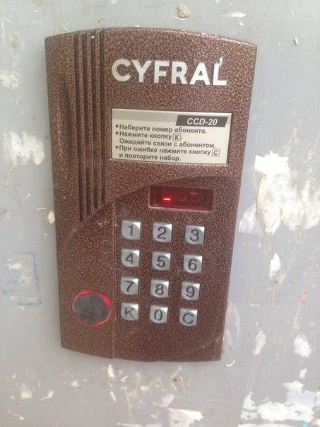 Как открыть домофон CYFRAL CCD