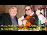 Александр Волокитин - Самогоночка (Виктор Темнов) (22.09.2011)