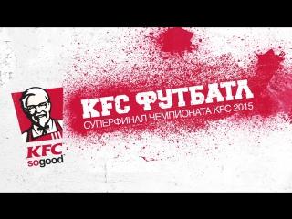 Финал Международного Чемпионата KFC по мини-футболу!