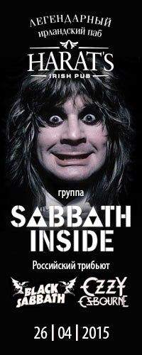 Афиша Калуга Sabbath Inside в Harat's 26 апреля!