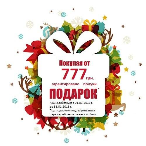 Счастливое число 777
