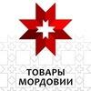 Товары Мордовии