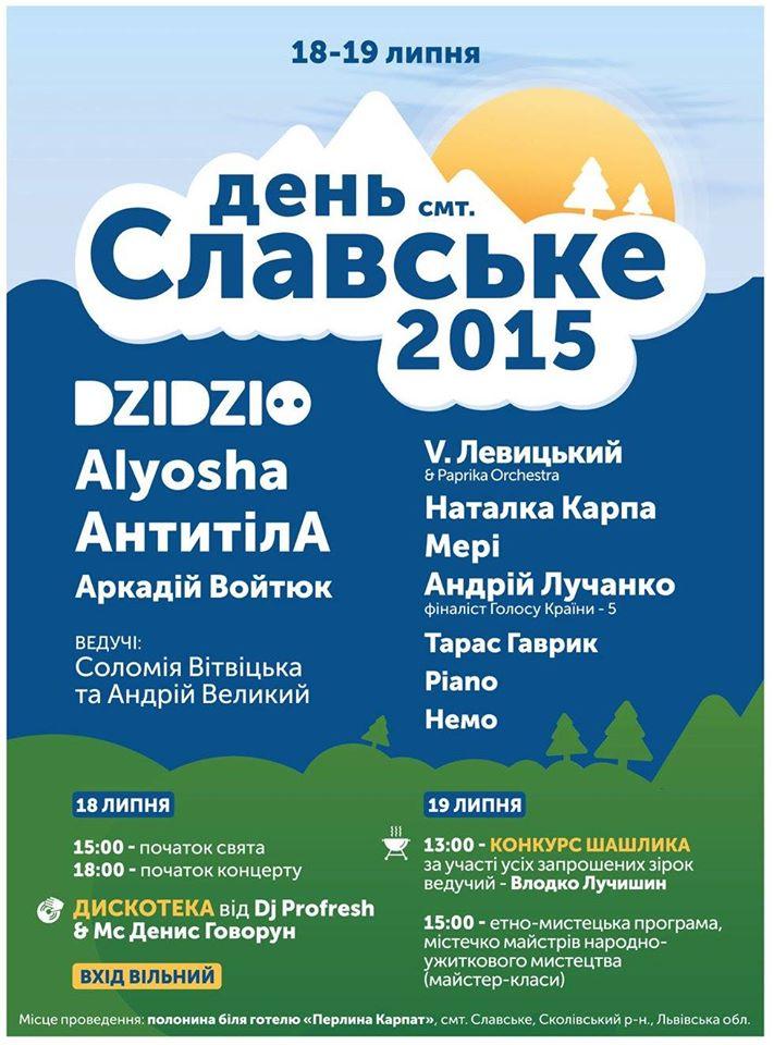 День міста Славське 2015 uArWLcBWFrc