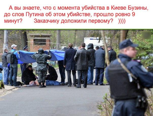 В расследовании убийств Калашникова и Бузины есть продвижение. МВД отчитается через две недели, - Сюмар - Цензор.НЕТ 3707