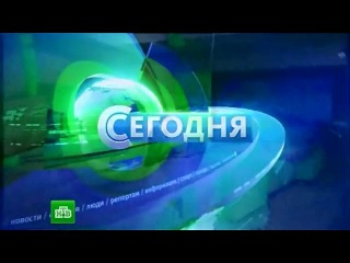 «Сегодня» на НТВ (16.10.15)
