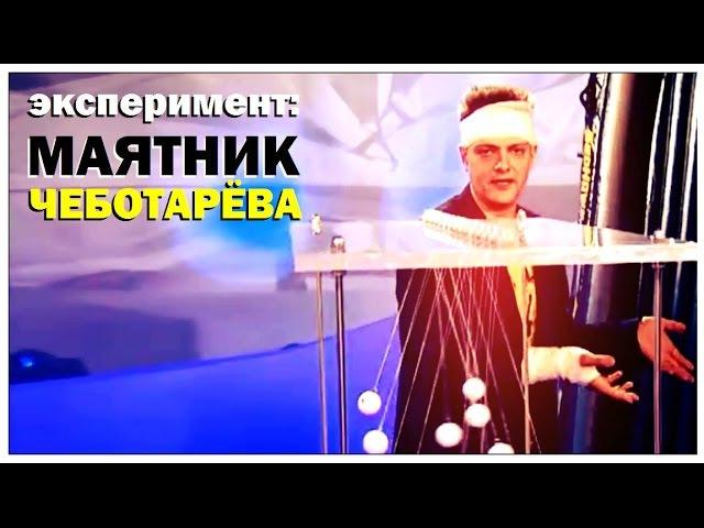 Галилео Эксперимент Маятник Чеботаева