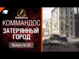 Затерянный Город - Коммандос №35 - от Bloowlightning [World of Tanks]