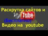 Раскрутка сайтов и видео на Youtube (Бесплатно) (Вывод видео в топ)