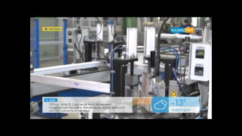 Алкон казахстан телеканал