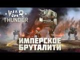 War Thunder - ШТ-1 Имперское Бруталити