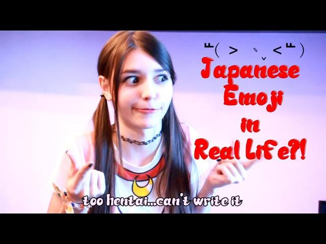 Japanese Emoji in Real Life ( ͡° ͜ʖ ͡°) ノ*:・゚✧