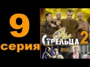 Эра стрельца 2 (9 серия из 12) Детективный, криминальный сериал