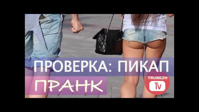 ПРОВЕРКА ШОУ ПИКАП ПРАНК Pickup GIRLS using PHONE