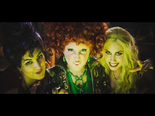 HOCUS POCUS Music Video I Put A Spell On You Traci Hines ft Lauren Matesic